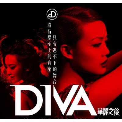 容祖儿 & 林欣彤 - Diva华丽之后 (电影宣传曲) - EP