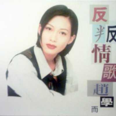 赵学而 - 反叛情歌 - EP