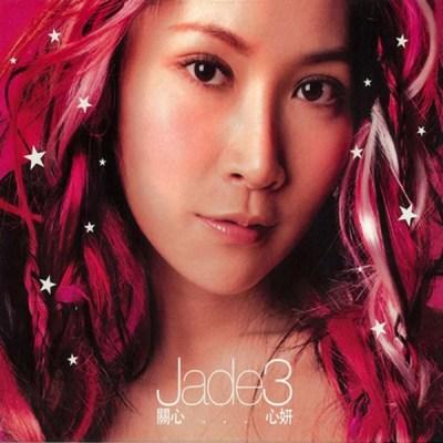 关心妍 - Jade 3 关心...心妍