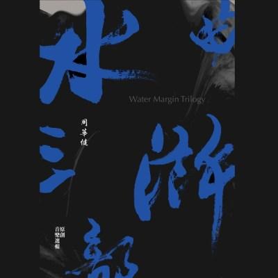 周华健 - 水浒三部曲 (原创音乐选辑)