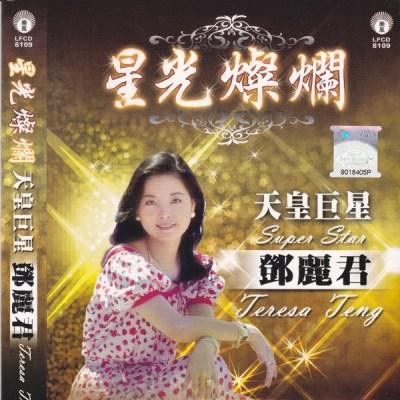 邓丽君 - 星光灿烂:天王巨星-邓丽君