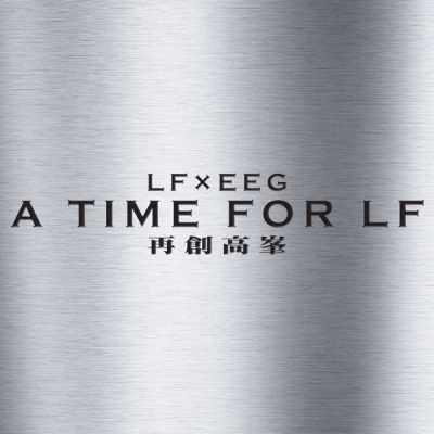 林峯 - A Time for LF