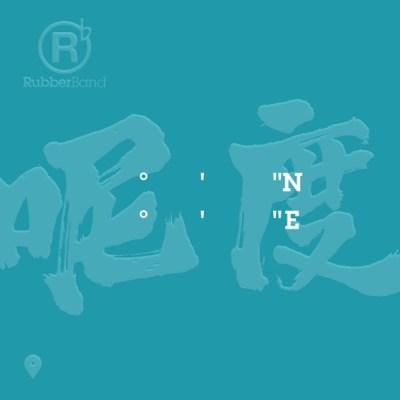 RubberBand - 呢度 - Single