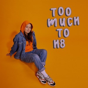 Paige - Too Much to H8