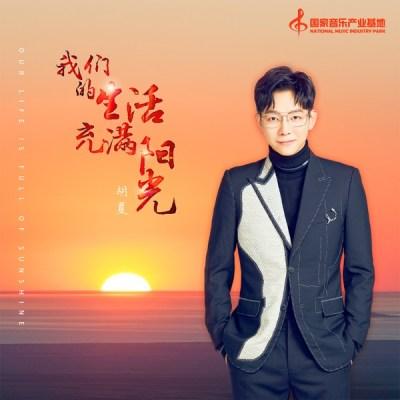 胡夏 - 我們的生活充滿陽光 - Single
