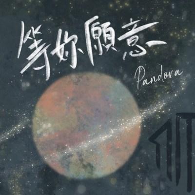 Pandora樂隊 - 等妳願意 - Single