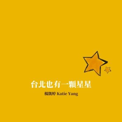 楊凱婷 - 台北也有一顆星星 - Single