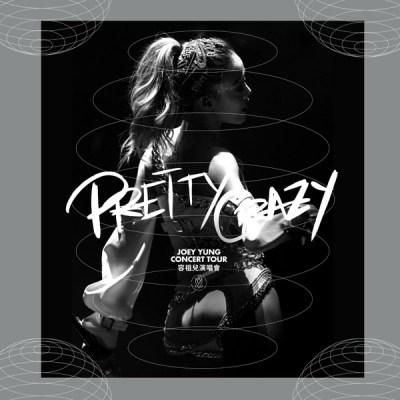 容祖兒 - PRETTY CRAZY JOEY YUNG CONCERT TOUR 容祖兒演唱會 (Live)