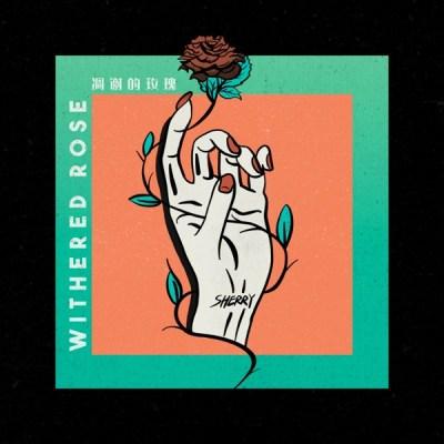 艾詩雨 - 凋謝的玫瑰 - Single