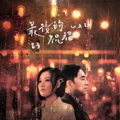 呂方 - 最後的祝福 (feat. A-Lin) - Single