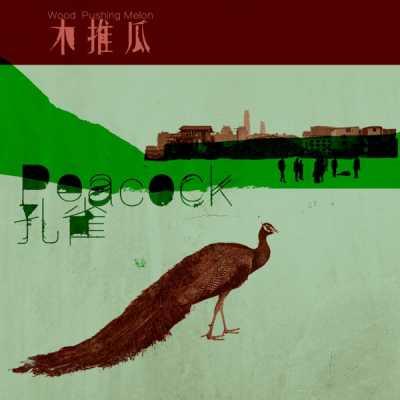 木推瓜樂隊 - 孔雀