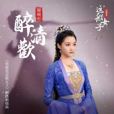 關曉彤 - 醉清歡 (網路劇《我就是這般女子》插曲) - Single