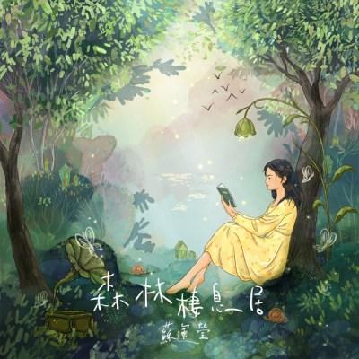 蘇運瑩 - 森林棲息居 - Single