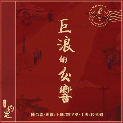 群星 - 巨浪的交響 (網路劇《約定》片尾曲) - Single