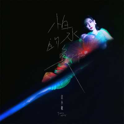 汪小敏 - 怕水的魚 - Single