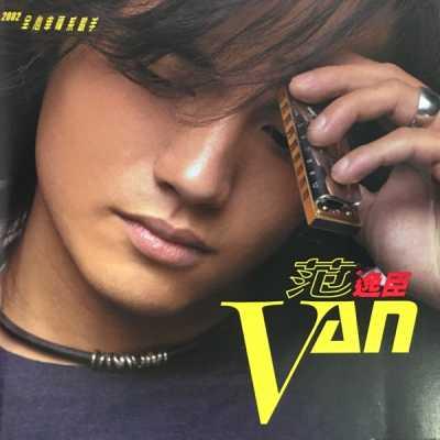 范逸臣 - VAN同名首張專輯
