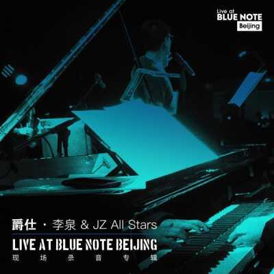 李泉 & JZ All Stars - 爵仕.李泉 & JZ All Stars Live at Blue Note Beijing (現場錄音專輯)