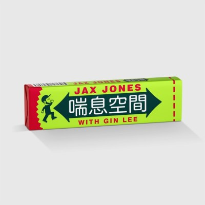 Jax Jones & Gin Lee - 喘息空間 - Single
