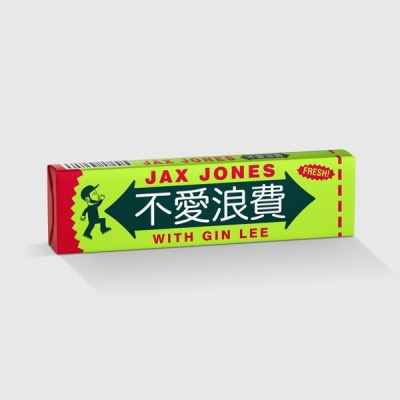 Jax Jones & Gin Lee - 不愛浪費 - Single