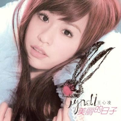 王心凌 - 美麗的日子2009 新歌加精選-愛的日記