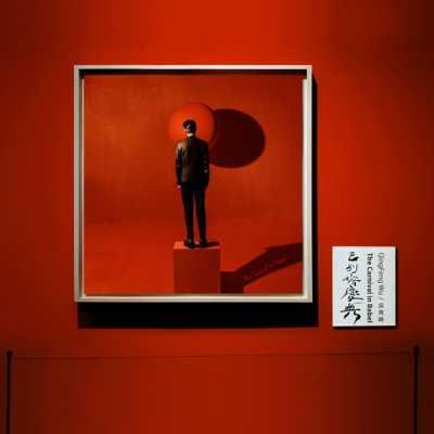 吳青峰 - 巴別塔慶典 - Single