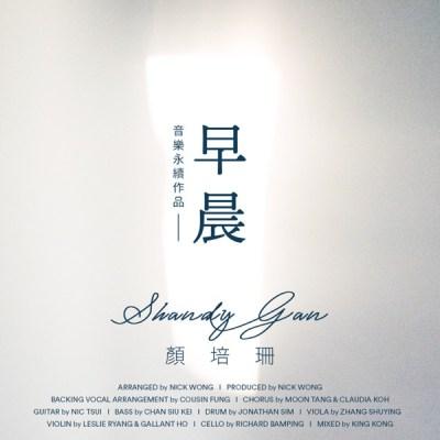 顏培珊 - 早晨 (音樂永續作品) - Single