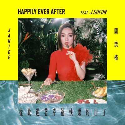 閻奕格 - Happily Ever After (feat. J.Sheon) - Single