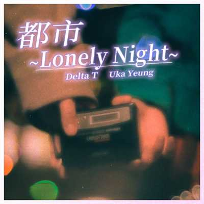 Delta T & 楊雅餘 - 都市~Lonely Night~ - Single