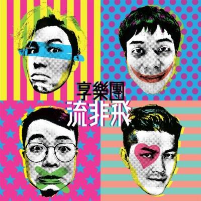 享樂團 - 流非飛 (音樂永續作品) - Single