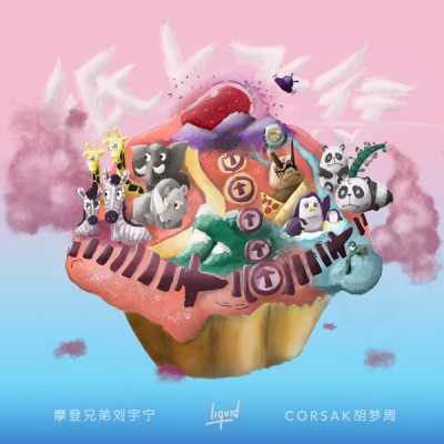 CORSAK & 劉宇寧 - 紙上飛行 - Single