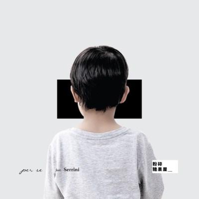 per se - 粉碎糖果屋 (feat. Serrini) - Single