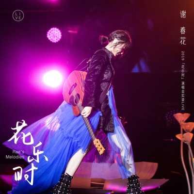 謝春花 - 2019謝春花: 花樂時 (北京演唱會實錄Live)