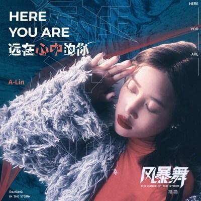 A-Lin - 遠在心中的你 (電視劇《風暴舞》插曲) - Single