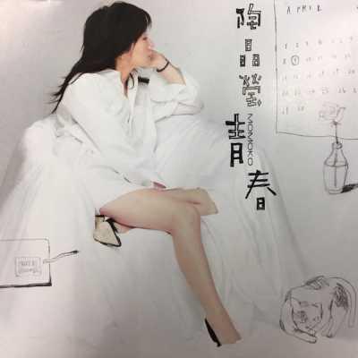 陶晶瑩 - 青春