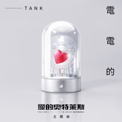 """Tank Lu - Electric Me! (""""the Love's Outlet"""" theme Song) - Single"""