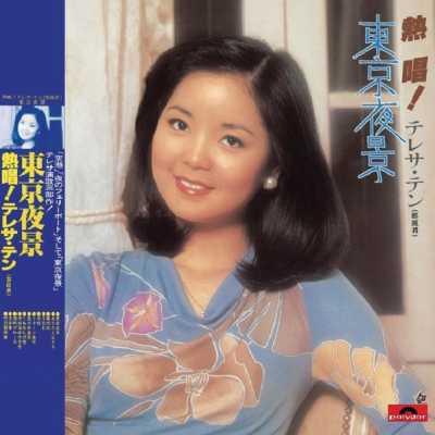 邓丽君 - 复黑王: 热唱! 东京夜景