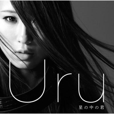 Uru - 星の中の君 - EP