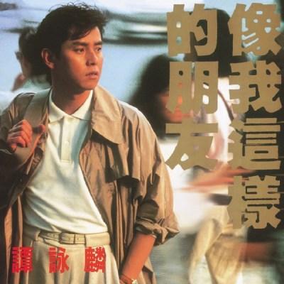 谭咏麟 - 复黑王: 像我这样的朋友