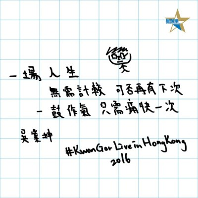 吴业坤 - 一场人生 (KwanGor Live in Hong Kong 2016 主题曲) - Single