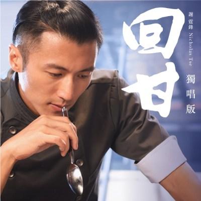 谢霆锋 - 回甘 (国) - EP