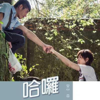 安心亚 - 哈罗 - Single