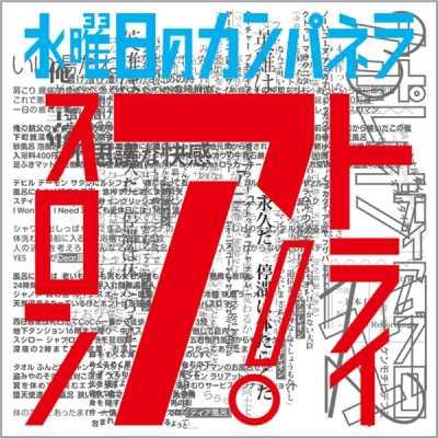 水曜日のカンパネラ - トライアスロン - Single
