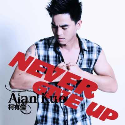 柯有伦 - Never Give Up - Single