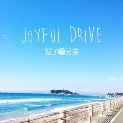 逗子三兄弟 - JOYFUL DRIVE - Single