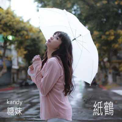 糖妹 - 纸鹤 - Single