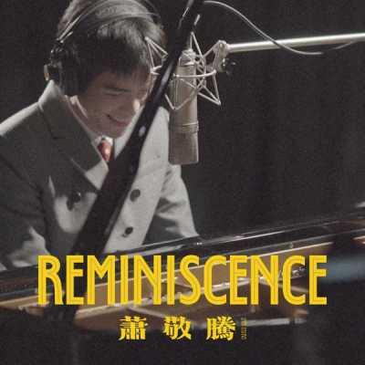 萧敬腾 - Reminiscence