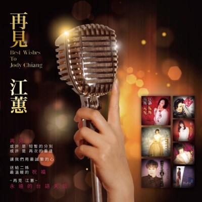 江蕙 - 再见江蕙 (Remastered)