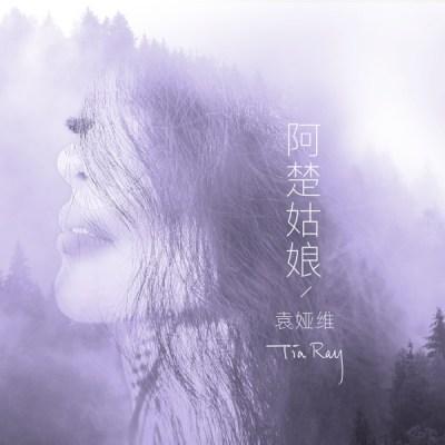 袁娅维 - 阿楚姑娘 - Single