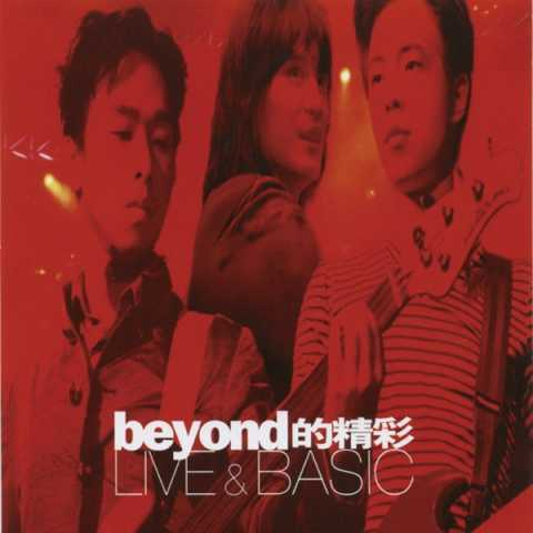 Beyond - Beyond的精彩 Live & Basic