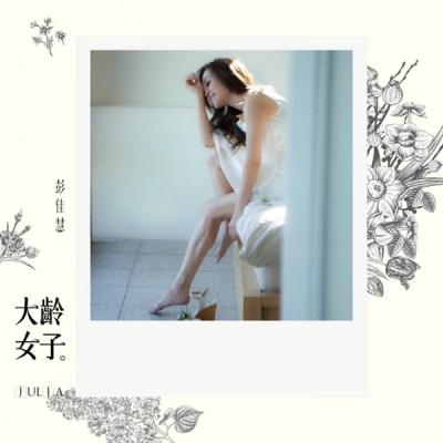 彭佳慧 - 大龄女子